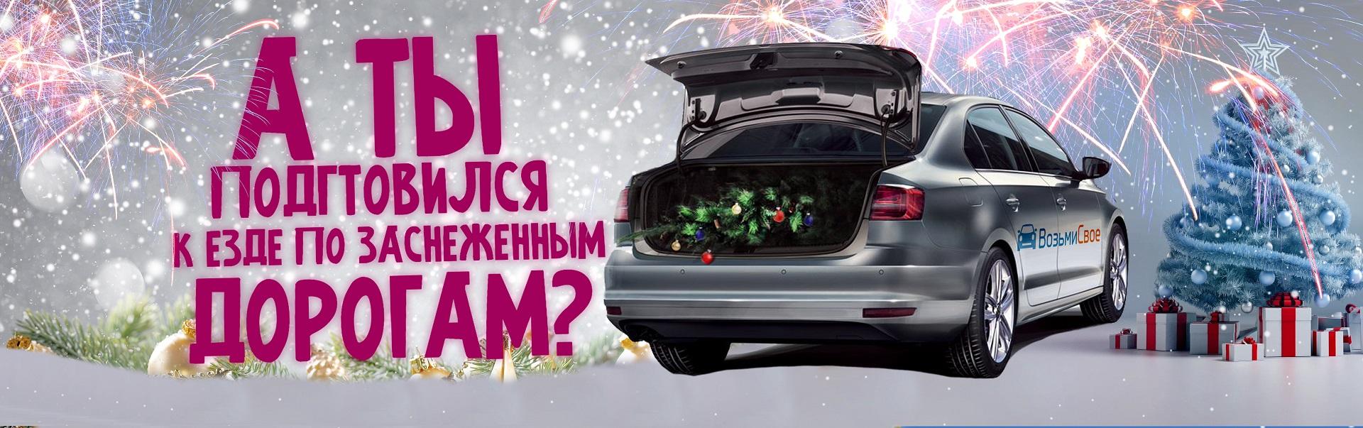 Автомагазин ВозьмиСвое.ру поздравляет своих посетителей с Новогодними и Рождественскими праздниками!