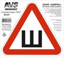 """Знак ШИПЫ"""" ГОСТ AVS ZS-01 (200 x 200 мм.) индивидуальная упаковка (1шт.)"""""""