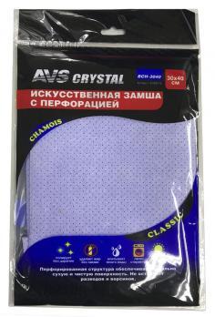 Замша искусственная с перфорацией AVS BCH-3040 (30*40 см) (голубая)