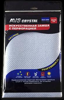 Замша искусственная с перфорацией AVS BCH-4055 (40*55 см) (голубая)