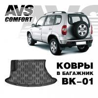 Коврик в багажник 3D Chevrolet Niva (2002-) AVS BK-01