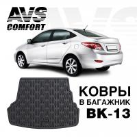 Коврик в багажник 3D Hyundai Solaris SD (2010-17) (Base, Standard) AVS BK-13
