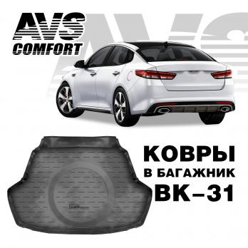 Коврик в багажник 3D Kia Optima (2016-) SD AVS BK-31
