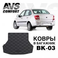 Коврик в багажник 3D Lada Granta SD (2011-) AVS BK-03