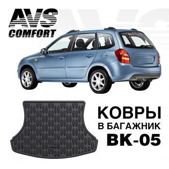 Коврик в багажник 3D Lada Kalina SD/WАG (2004-) AVS BK-05