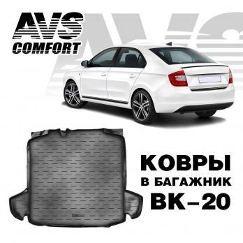 """Коврик в багажник 3D Skoda Rapid (2013-) (с ушами"""") AVS BK-20"""""""