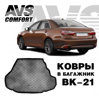 Коврик в багажник 3D Toyota Camry VII (XV50) (2011-) (Престиж, Люкс) AVS BK-21