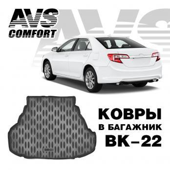 Коврик в багажник 3D Toyota Camry VII (XV50) (2011-) (Стандарт, Классик, Комфорт, Элегант) AVS ВК-22