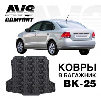 Коврик в багажник 3D VW Polo SD (2010-) AVS BK-25
