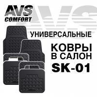 Ковры в салон AVS SK-01 универсальные (4 предм.)