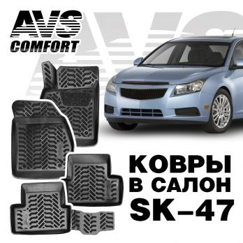 Коврики в салон 3D Chevrolet Cruze (2009-) AVS SK-47 (4 шт.)