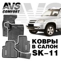 Коврики в салон 3D Chevrolet Niva (2002-) AVS SK-11 (4 шт.)