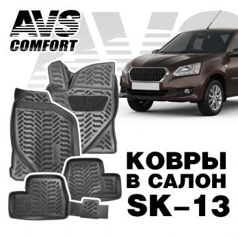 Коврики в салон 3D Datsun on-DO (mi-DO) (2014-) AVS SK-13 (4 шт.)