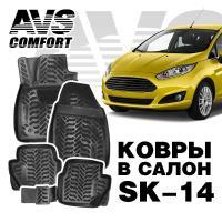 Ковры в салон 3D Ford Fiesta (2014-) AVS SK-14 (4 предм.)