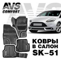Ковры в салон 3D Ford Focus II (2005-2011) AVS SK-51 (4 предм.)