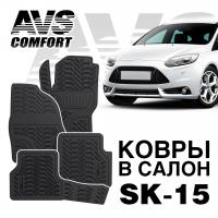 Ковры в салон 3D Ford Focus III (2011-) AVS SK-15 (4 предм.)