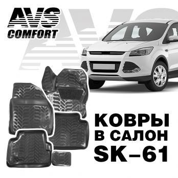 Ковры в салон 3D Ford Kuga (2013-) AVS SK-61 (4 предм.)