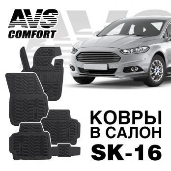 Коврики в салон 3D Ford Mondeo SD (2015-) AVS SK-16 (4 шт.)