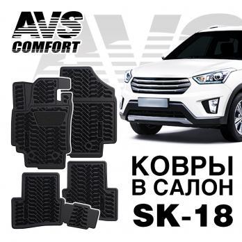 Коврики в салон 3D Hyundai Creta (2016-) AVS SK-18 (4 шт.)