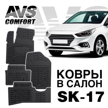Коврики в салон 3D Hyundai Solaris (2010-17) AVS SK-17 (4 шт.)