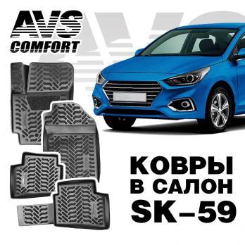 Коврики в салон 3D Hyundai Solaris II (2017-) AVS SK-59 (4 шт.)