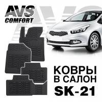Коврики в салон 3D Kia Ceed (2012-) AVS SK-21 (4 шт.)