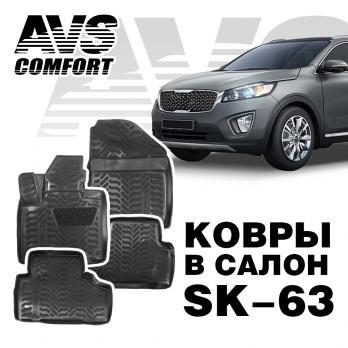 Ковры в салон 3D Kia Sorento Prime (2015-) AVS SK-63 (4 предм.)