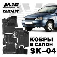 Коврики в салон 3D Lada Kalina (2004-, 2013-) AVS SK-04 (4 шт.)