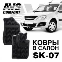 Коврики в салон 3D Lada Largus (фургон) (2012-) перед. AVS SK-07 (2 шт.)
