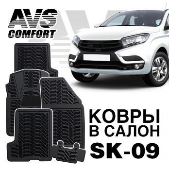 Коврики в салон 3D Lada XRAY (2016-) с вещевым ящиком AVS SK-09 (4 шт.)