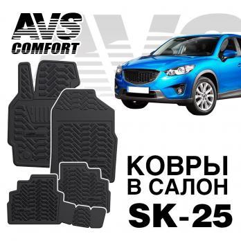 Коврики в салон 3D Mazda CX-5 (2012-17) AVS SK-25 (4 шт.)