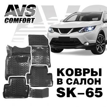 Коврики в салон 3D Nissan Qashqai II (2016-) (РФ) AVS SK-65 (4 шт.)