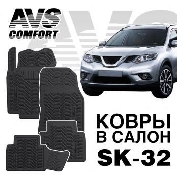 Коврики в салон 3D Nissan X-Trail (T32) (2014-) AVS SK-32 (4 шт.)