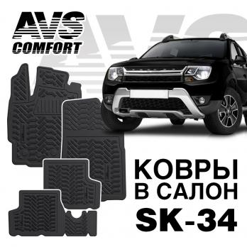 Коврики в салон 3D Renault Duster 4WD (2011-15) AVS SK-33 (4 шт.)