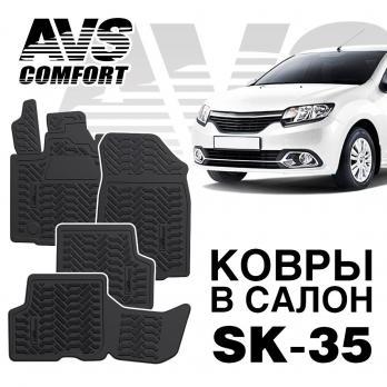 Коврики в салон 3D Renault Logan II (2014-) AVS SK-35 (4 шт.)