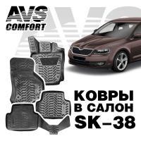 Коврики в салон 3D Skoda Octavia (A7) (2013-) AVS SK-38 (4 шт.)