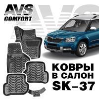 Коврики в салон 3D Skoda Yeti (2009-) AVS SK-37 (4 шт.)