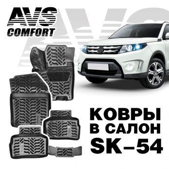 Коврики в салон 3D Suzuki Vitara (2015-) AVS SK-54 (4 шт.)