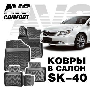 Коврики в салон 3D Toyota Camry VII (XV50) (2011-) AVS SK-40 (4 шт.)