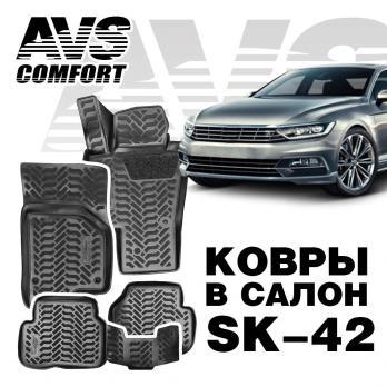 Коврики в салон 3D VW Passat (B7 / B8) (2011-) AVS SK-42 (4 шт.)