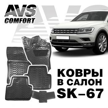 Коврики в салон 3D VW Tiguan II (2016 -) AVS SK-67 (4 шт.)