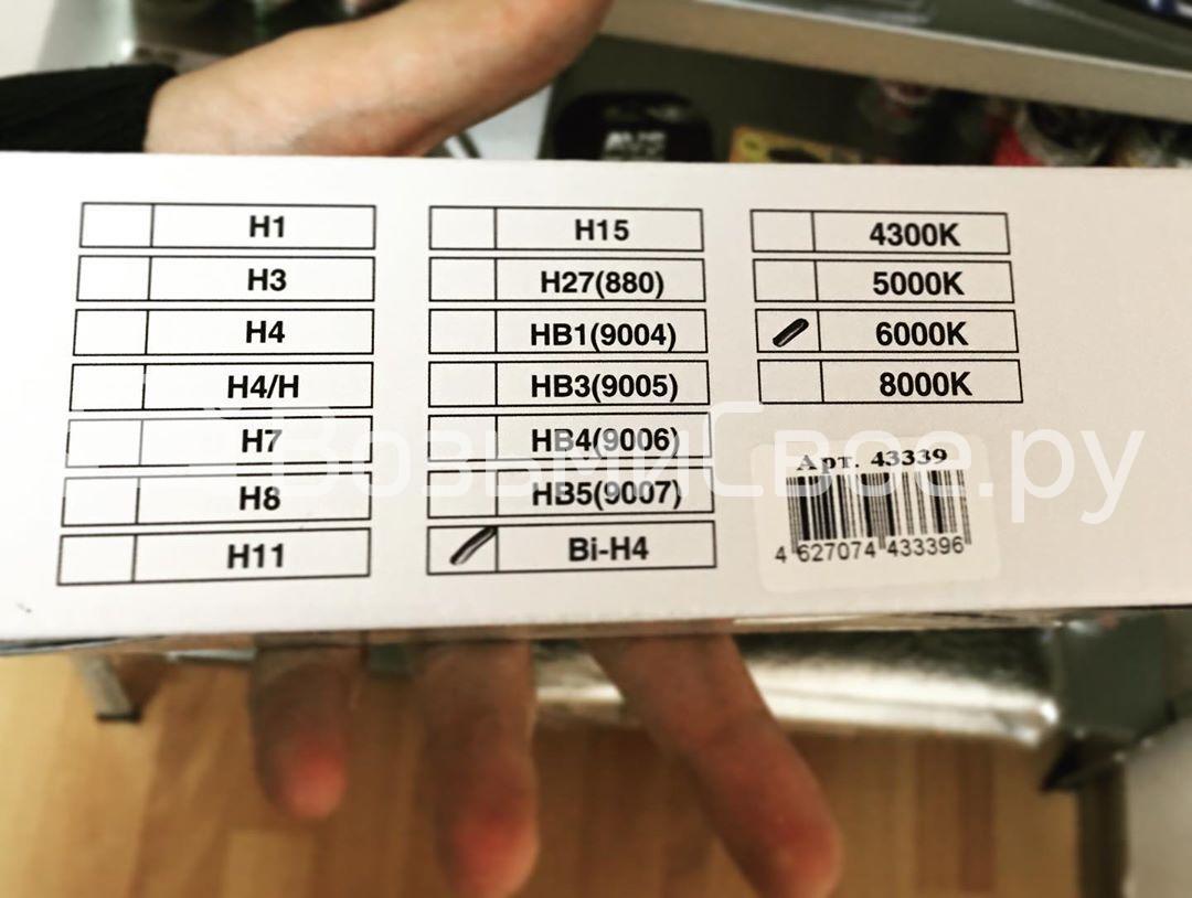 Лампы би-ксенон H4 (6000K) (2 шт.) AVS + комплект проводов KET