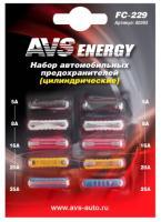 Набор предохранителей AVS FC-229 (цилиндрические) в блистере