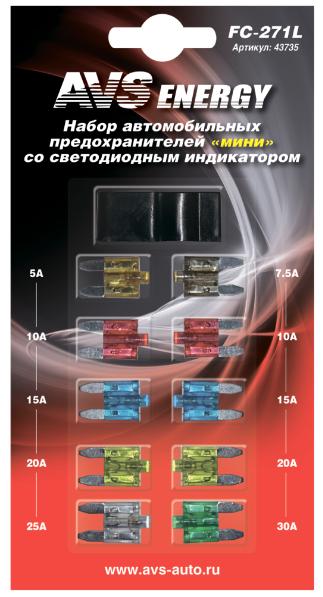"""Набор предохранителей со светодиодом AVS FC-271L мини"""" в блистере"""""""