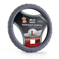 Оплетка на руль (нат. кожа) AVS GL-165L-GR (размер L, серый)