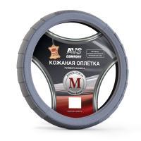 Оплетка на руль (нат. кожа) AVS GL-370M-GR (размер M, серый)