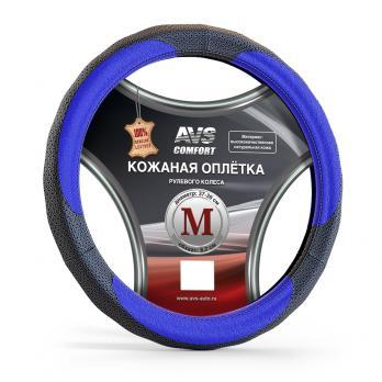 Оплетка на руль (нат. кожа) AVS GL-910M-BBL (размер M, черный-синий)