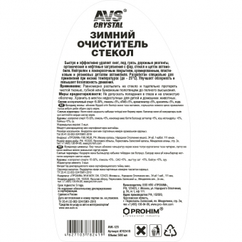 Очиститель стёкол зимний 500мл AVS AVK-125