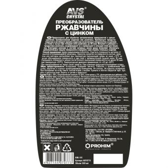 Преобразователь ржавчины с цинком 500 мл AVS AVK-181