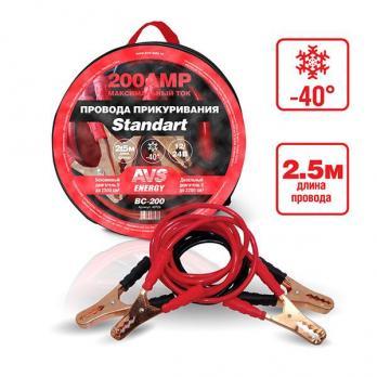 Провода прикуривания AVS Standart BC-200 (2,5 метра) 200А